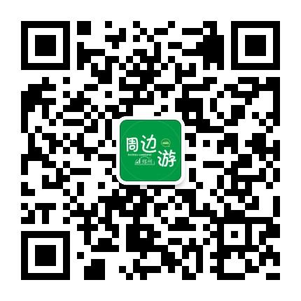郑州周边游