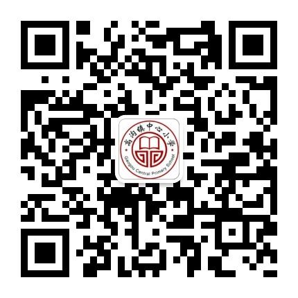 涟水县高沟镇中心小学