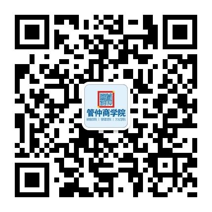 管仲商学院-微信二维码