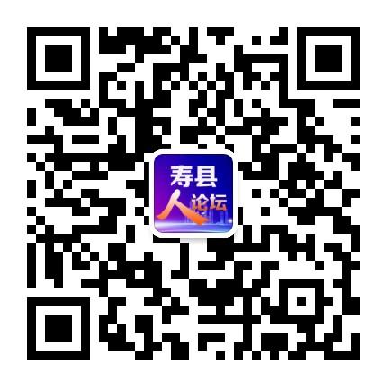寿县人论坛