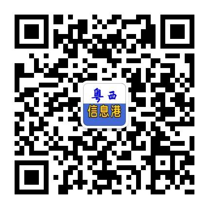 化州信息港