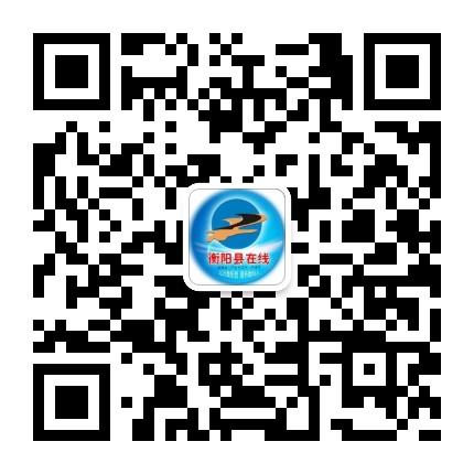 衡阳县在线网