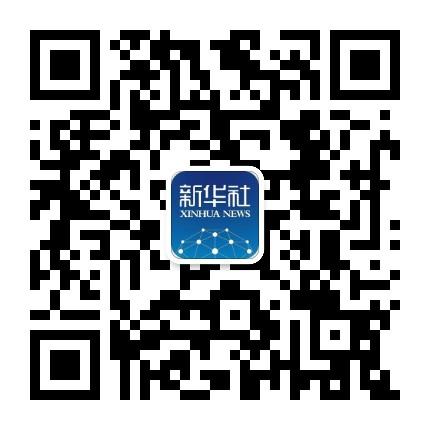 新华社微信公众号二维码