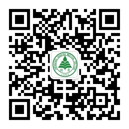 郑州澍青医学高等专科学校的微信二维码
