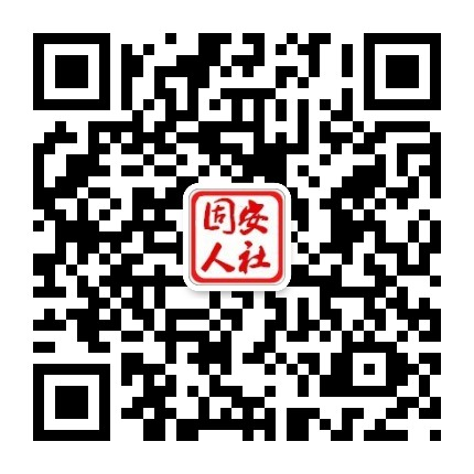 固安县人力资源和社会保障局