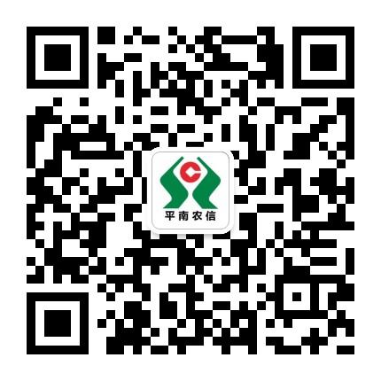 平南县农村信用合作联社