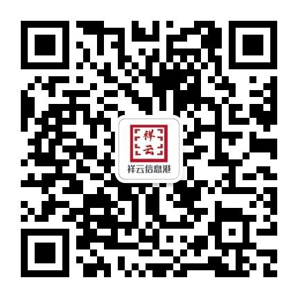 祥云信息港