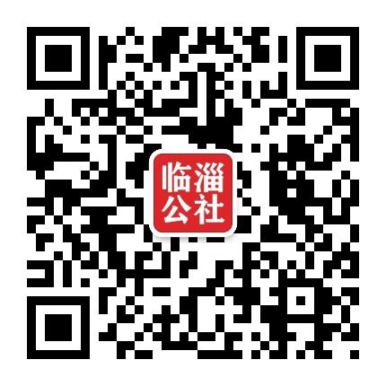临淄公社论坛
