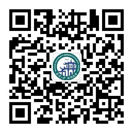 武汉大学研究生会