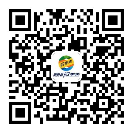 衡阳县微生活