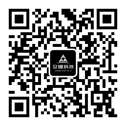 微信公众号 众焜科技 gh_6c5a301e8992