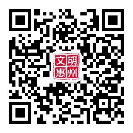 文明惠州的微信二维码
