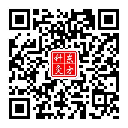 阜阳东方针灸医院