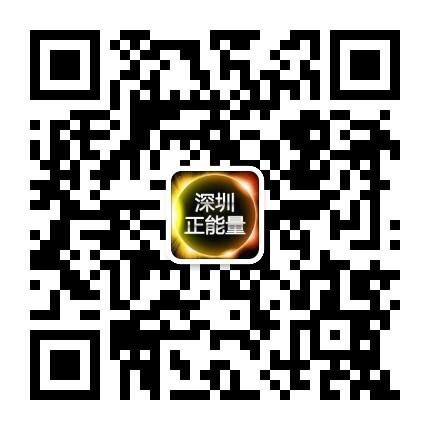 深圳正能量