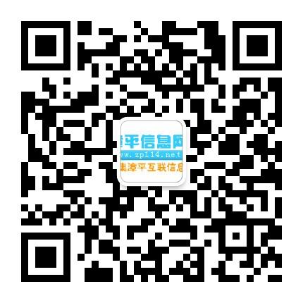 漳平信息网