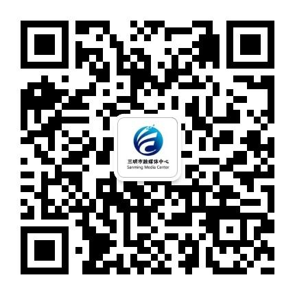 三明广播电视台