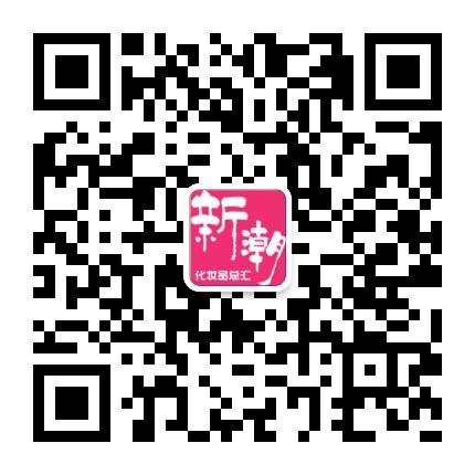 古县新潮化妆品总汇