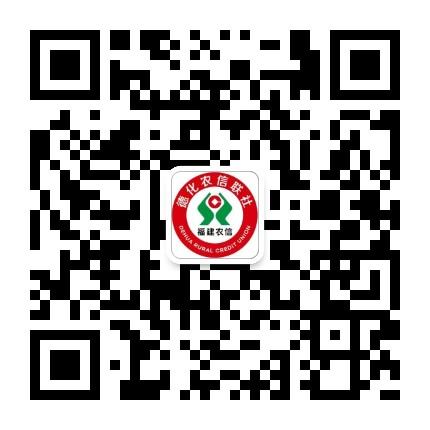 德化县农村信用合作联社