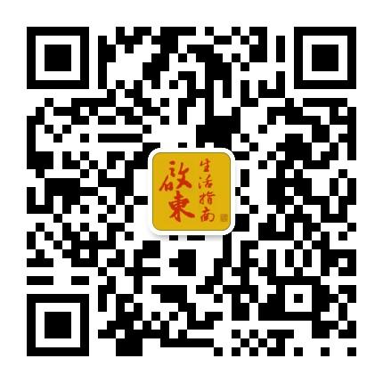 启东福生生活指南