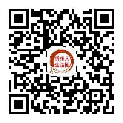 忻州人生活圈