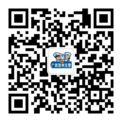 广西贺州交警