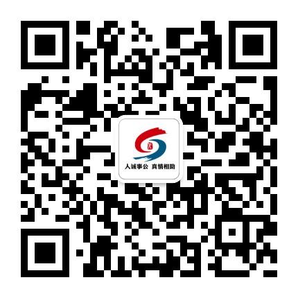 青岛人社服务平台