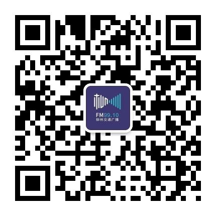 FM9910柳州交通广播