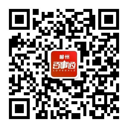 柳州百事通
