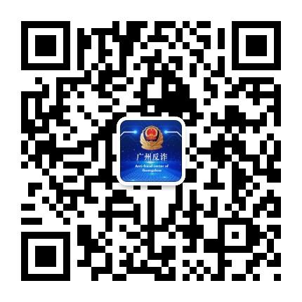 广州反诈服务号
