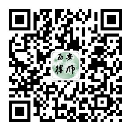 西安律师法律咨询平台