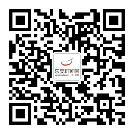 东莞时间网