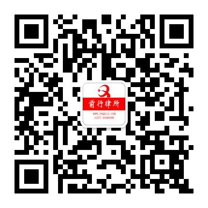 河南前行律师事务所