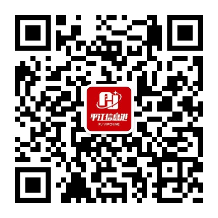 平江信息港