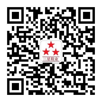 河北省隆尧县三星鞋业连锁