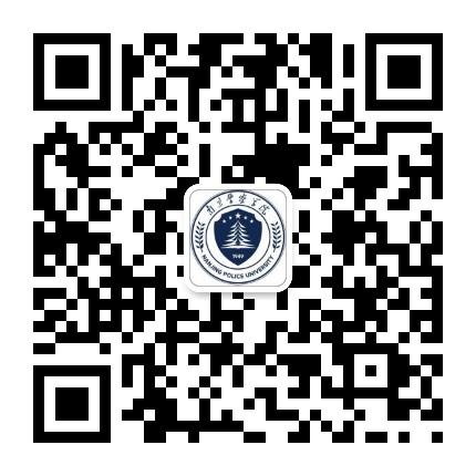 南京森林警察学院