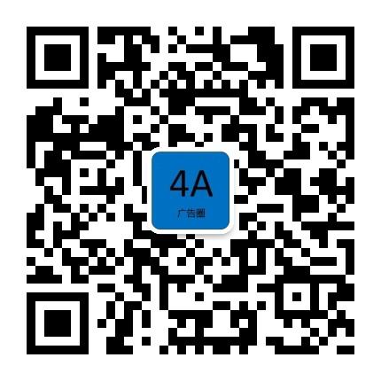 4A广告圏