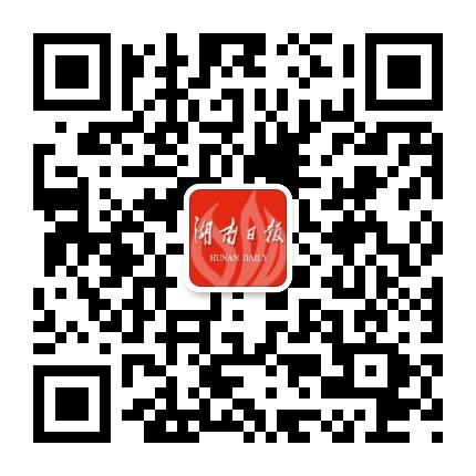 湖南日报微信公众号二维码