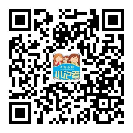 南京晨报小记者