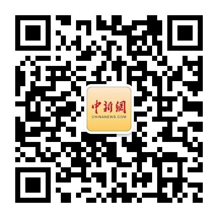 中国新闻网微信公众号二维码