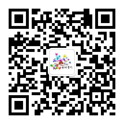 青州市旅游局