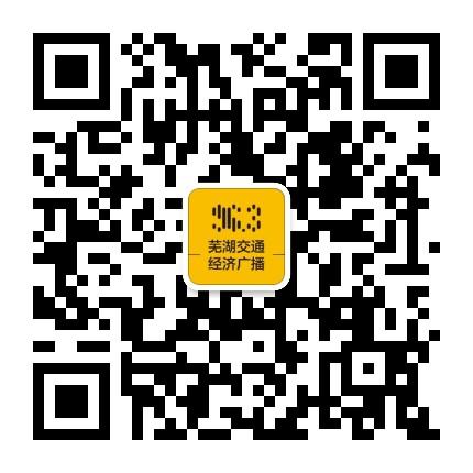 芜湖市广播电视台交通经济频率