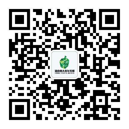 湖南师范大学团委
