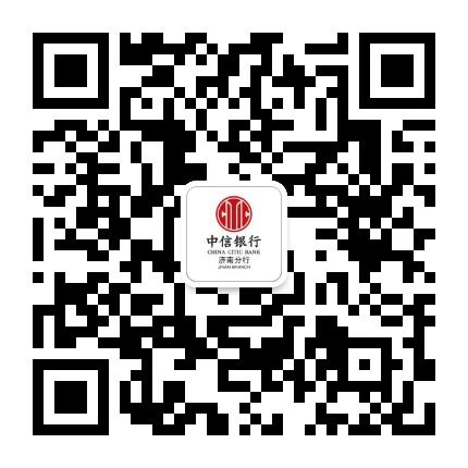 中信银行济南分行