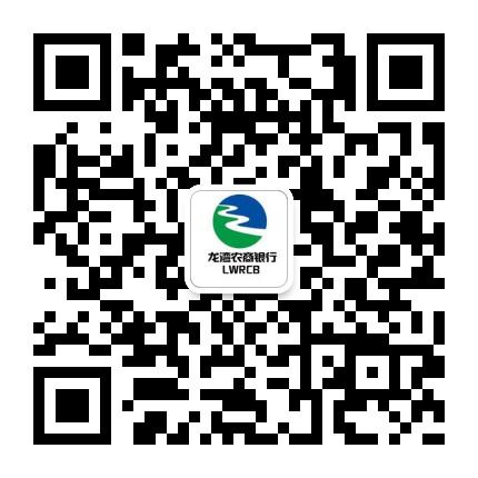 龙湾农商银行