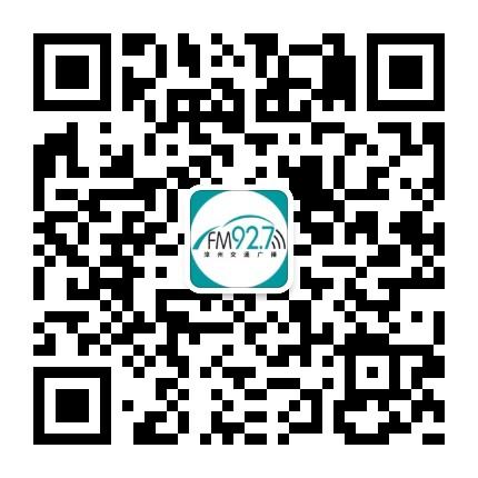 漳州交通广播