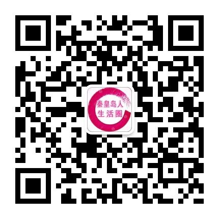 秦皇岛人生活圈