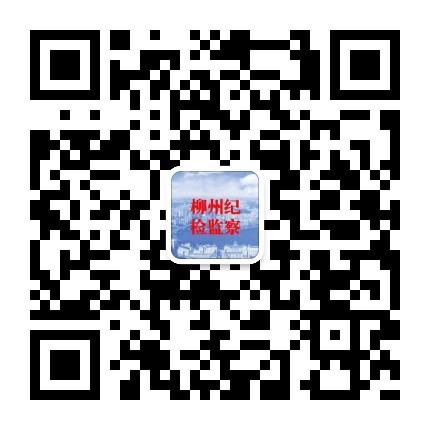 柳州纪检监察