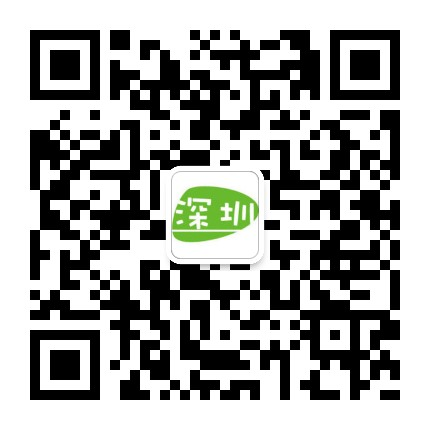 深圳小资生活