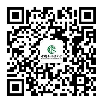 华中师范大学中国农村研究院