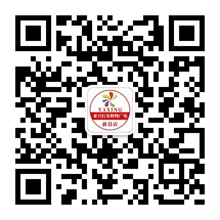 新县亚兴红星广场